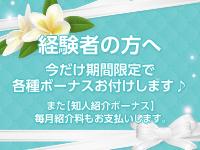 PRODUCE福岡~清楚系素人専門店~で働くメリット3