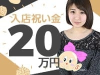入店すれば誰でももらえる20万円!