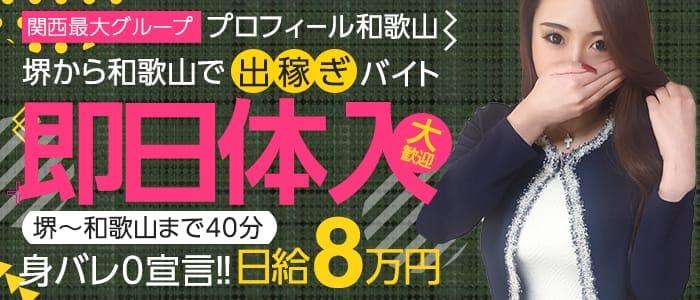 体験入店・プロフィール和歌山