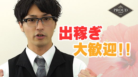 PROUD(YESグループ沖縄)のバニキシャ(スタッフ)動画