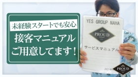 YESグループ PROUDの求人動画
