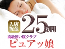 添い寝だけで1日体験入店25万円保証!