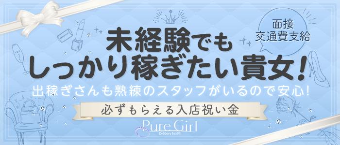 ピュアガール(Pure Girl)の出稼ぎ求人画像
