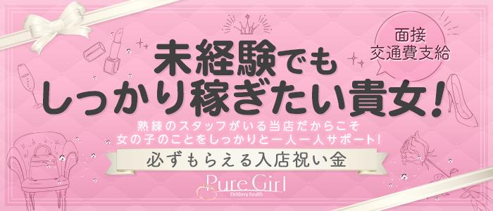 ピュアガール(Pure Girl)