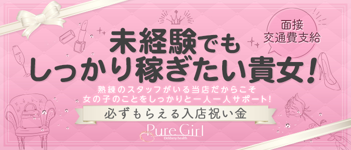 ピュアガール(Pure Girl)の求人画像
