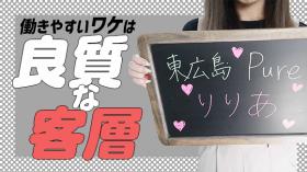 東広島Pureの求人動画