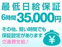 最低日給保証 6時間35,000円!のアイキャッチ画像