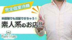 立川ピュアメイト
