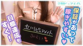 立川ピュアメイトに在籍する女の子のお仕事紹介動画