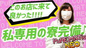 PuRE MATion NEO ピュアメーションネオの求人動画