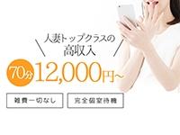70分12,000円のお給料バック