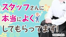 ピュアミルクの求人動画