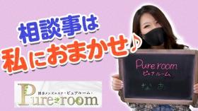 Pure room(ピュア ルーム)