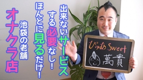ぴゅあSweetのバニキシャ(スタッフ)動画