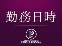 プリマドンナ