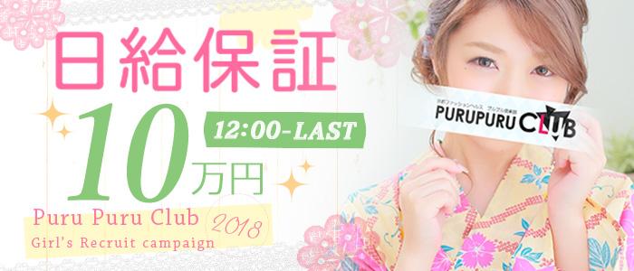 プルプル倶楽部 京都店