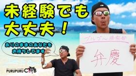 プルプル倶楽部 京都店のバニキシャ(スタッフ)動画