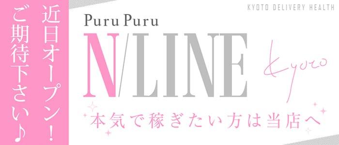 purupuru N-LINE