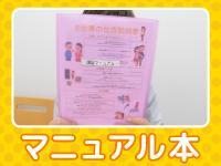 ぷるるん小町 梅田店で働くメリット9
