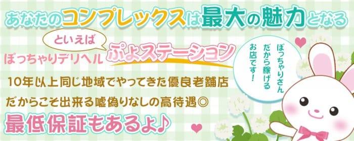 西川口ぷよステーションの求人画像