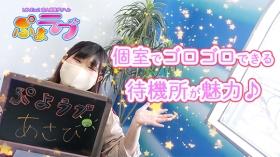 ぷよラブに在籍する女の子のお仕事紹介動画