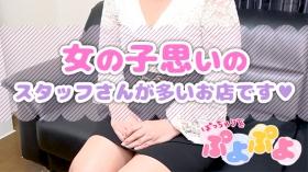 ぽっちゃり系♡ぷよぷよ♡に在籍する女の子のお仕事紹介動画