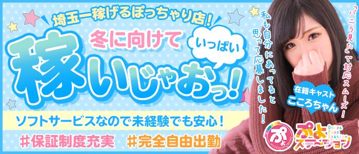 ぷよステーション 大宮の求人画像