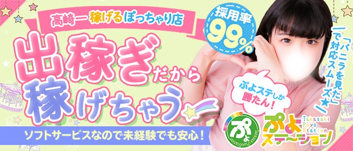 ぷよステーション 高崎店の出稼ぎ求人画像
