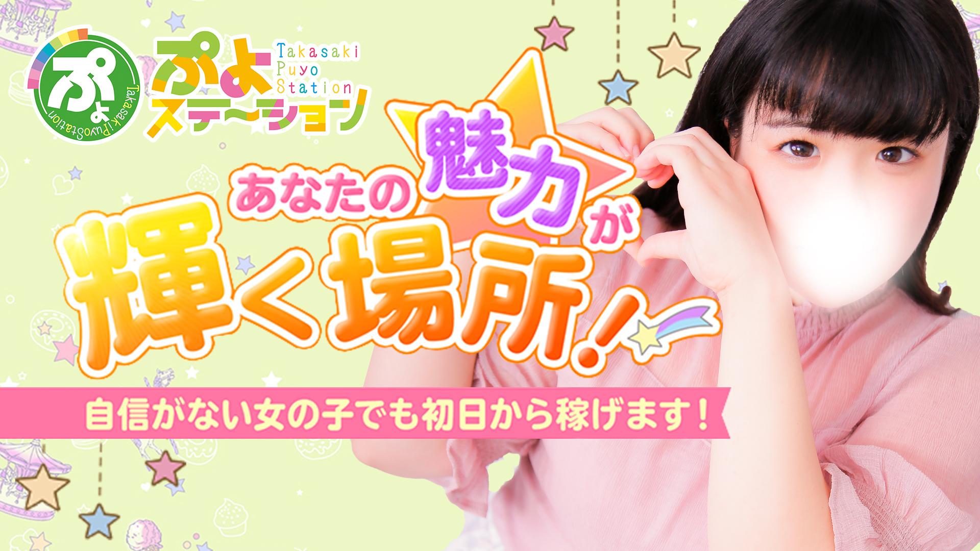 ぷよステーション 高崎店の求人画像