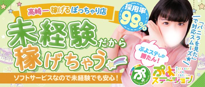 ぷよステーション 高崎店の未経験求人画像