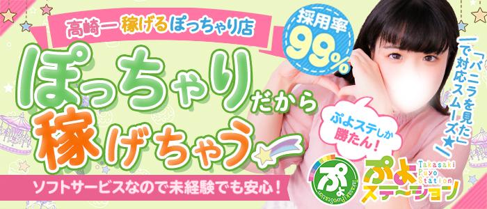 ぷよステーション 高崎店の求人情報