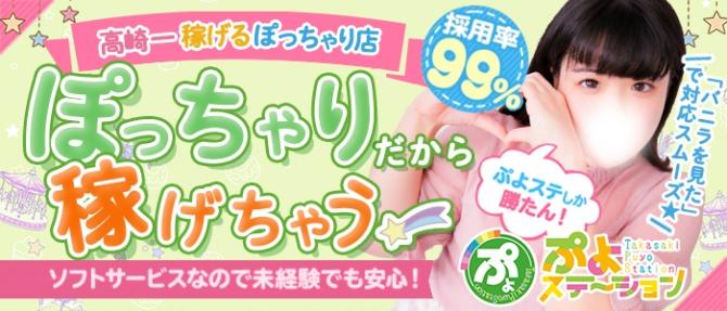 ぷよステーション 高崎店のぽっちゃり求人画像