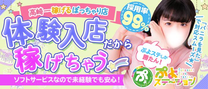 ぷよステーション 高崎店の体験入店求人画像