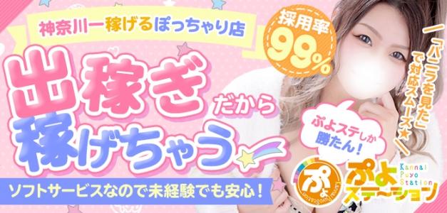 ぷよステーション横浜関内店の出稼ぎ求人画像