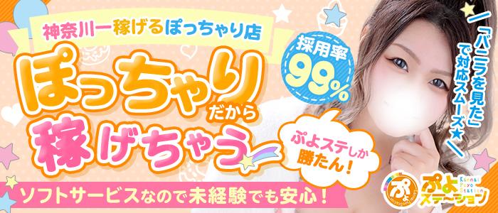 ぷよステーション横浜関内店の求人画像