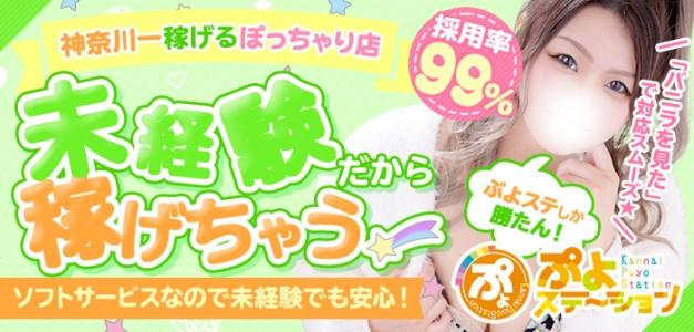 ぷよステーション横浜関内店の未経験求人画像