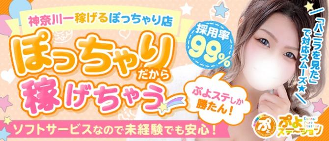 ぷよステーション横浜関内店のぽっちゃり求人画像