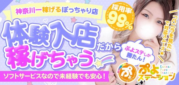 ぷよステーション横浜関内店の体験入店求人画像