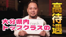 Touchの求人動画
