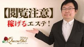 横浜クイーンズ・クラブのバニキシャ(スタッフ)動画