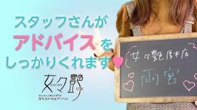 DOCグループ 女々艶 厚木店に在籍する女の子のお仕事紹介動画