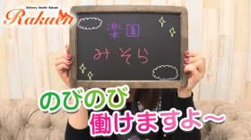 Rakuenの求人動画