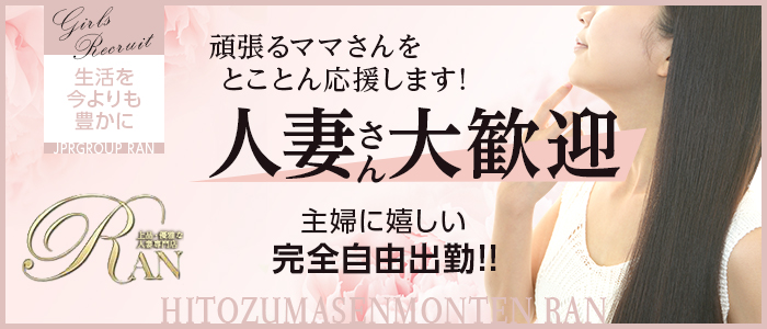 人妻・熟女・乱(JPRグループ)