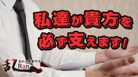 乱(JPRグループ)の求人動画