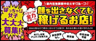 乱deぶうー 札幌店(すすきの(札幌))の求人情報