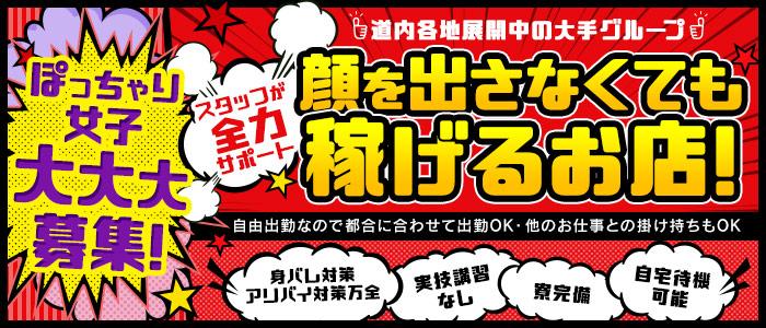 乱deぶうー 札幌店の求人画像