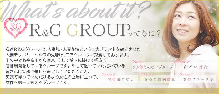 R&Gグループ
