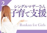 RANKAN-ランカン-で働くメリット2