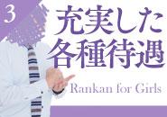 RANKAN-ランカン-で働くメリット3