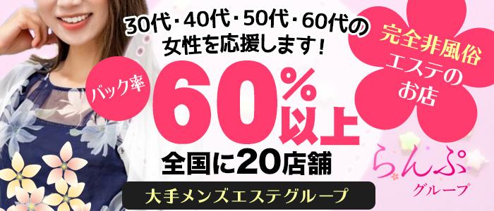らんぷ赤羽店の求人画像